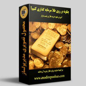 چگونه روی طلا سرمایه گذاری کنیم
