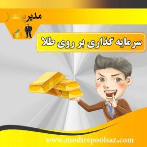 سرمایه گذاری بر روی طلا